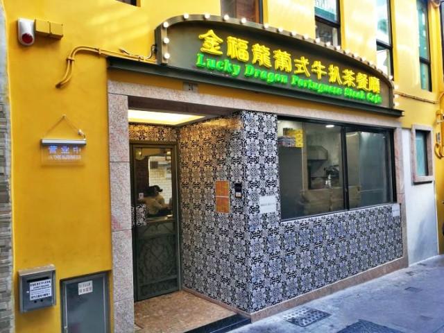 金福龍葡式牛扒茶餐廳