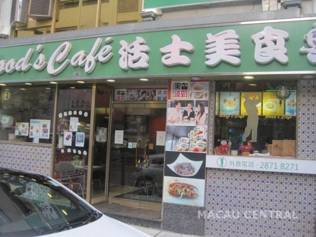 活士美食 Wood's Café