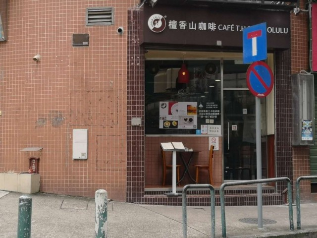 檀香山咖啡(信毅店)