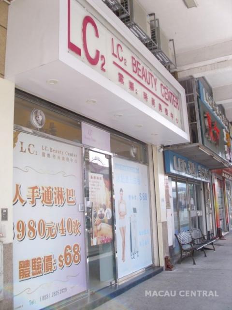 露娜2時尚美容中心