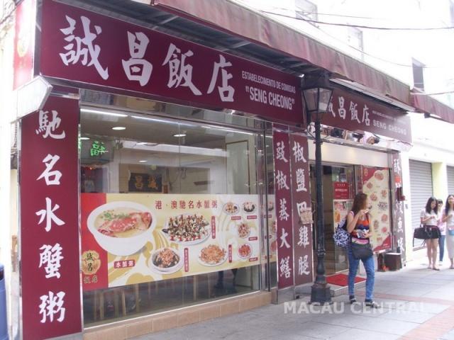 誠昌飯店 Casa de Pasto Seng Choeng(官也街店)