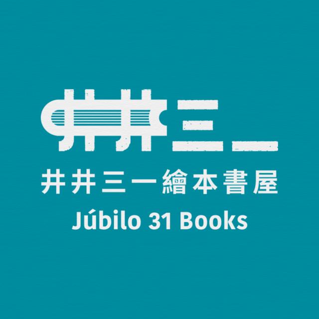 井井三一繪本書屋 Júbilo 31 Books