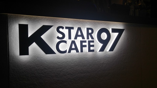 韓星咖啡廳