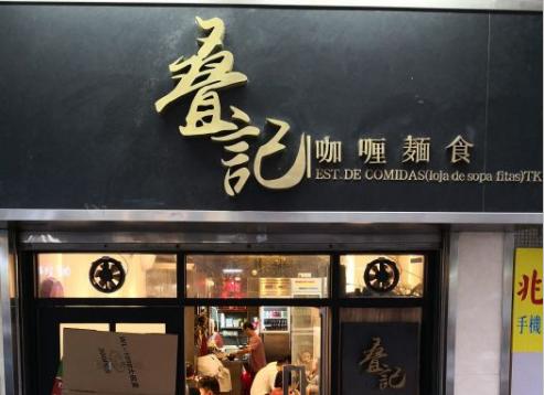 叠记咖喱麵食(氹仔店)