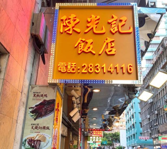 陳光記飯店