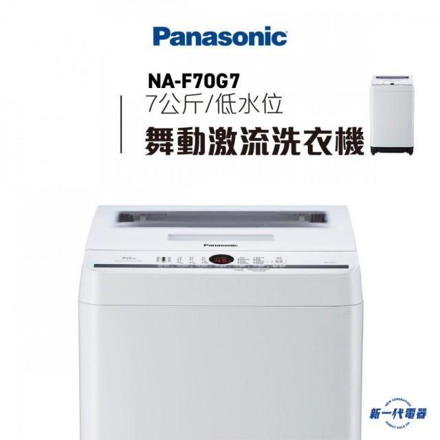 PANASONIC 樂聲牌 NAF70G7 日式低水位洗衣機 |