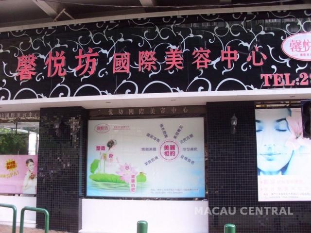 馨悅坊國際美容中心