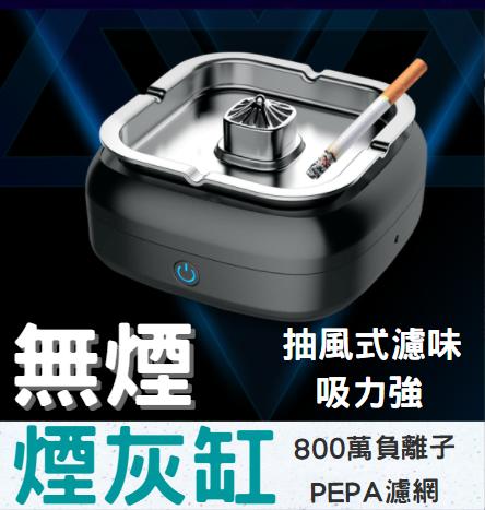 黑科技智能空氣淨化煙灰缸 |