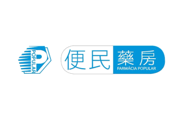 Popular Pharmacy  便民藥房(威尼斯人)