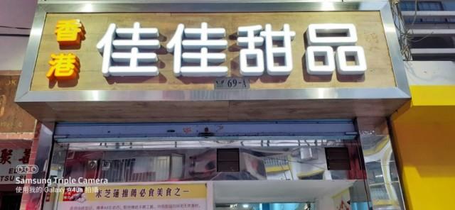 香港佳佳甜品