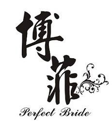 博菲婚紗-Perfect Bride