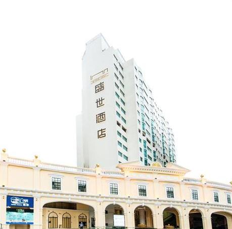 澳門盛世酒店 Inn hotel Macau