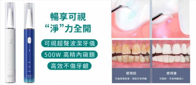 智能可視超聲波潔牙儀 |