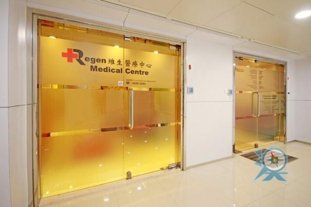 維生醫療中心 Regen Medical Centre