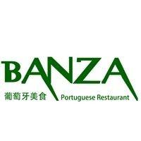 百姓餐廳 Banza