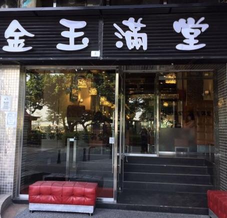 金玉滿堂(河邊新街店)