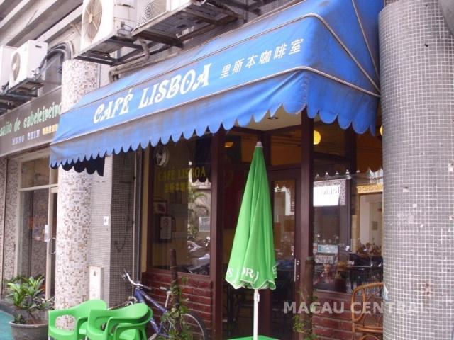 里斯本咖啡室  Cafe Lisboa