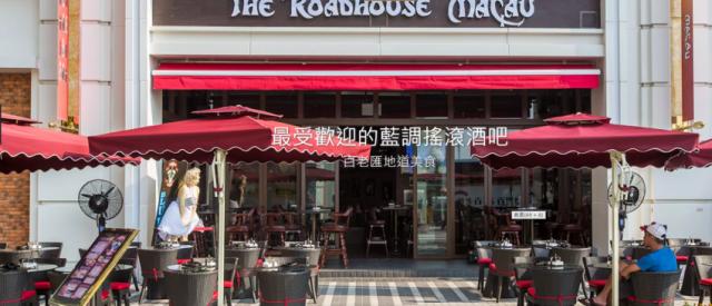 澳門路屋 The Roadhouse Macau (澳門百老匯店)