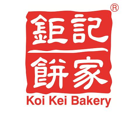Pastelaria Koi Kei 鉅記手信(澳門倫敦人)