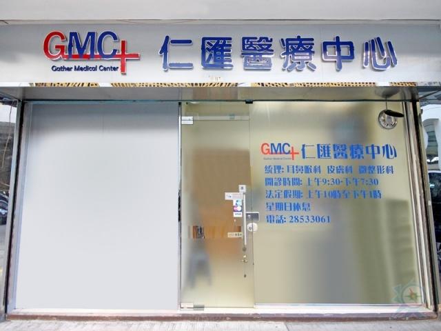 仁匯醫療中心 Gather Medical Center Centro medico gather