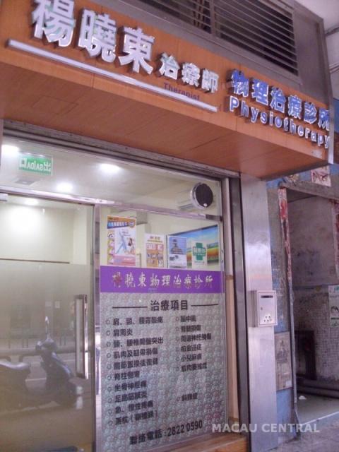 楊曉東物理治療診所