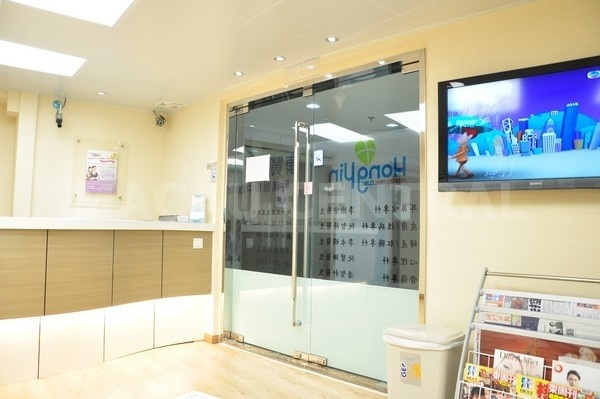 康賢專業醫療中心 HONG YIN PROFESSIONAL CLINIC.